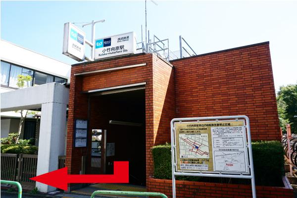 小竹向原駅1番出口(東京メトロ、西武鉄道)